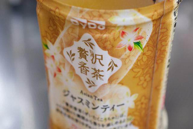 DyDo 贅沢香茶 ジャスミンティー